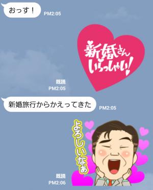 【テレビ番組企画スタンプ】新婚さんいらっしゃい! スタンプ (3)