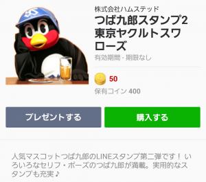 【スポーツマスコットスタンプ】つば九郎スタンプ2 東京ヤクルトスワローズ スタンプ (1)