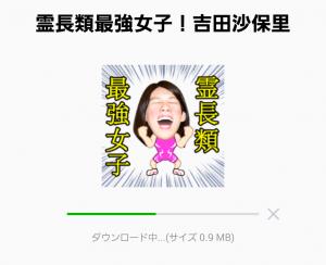【スポーツマスコットスタンプ】霊長類最強女子!吉田沙保里 スタンプ (2)