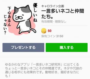 【ゲームキャラクリエイターズスタンプ】一言多いネコと仲間たち。 スタンプ (1)