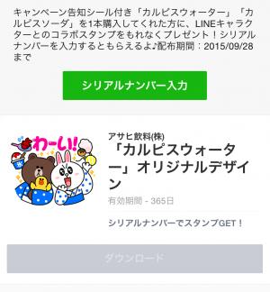 【シリアルナンバー】「カルピスウォーター」オリジナルデザイン スタンプ(2015年09月28日まで) (10)