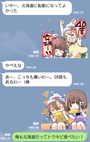 【萌えクリエイターズスタンプ】熱いぜ!夏の北関東スタンプ (5)