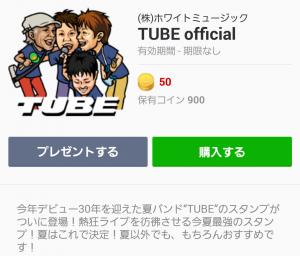 【芸能人スタンプ】TUBE official スタンプ (1)