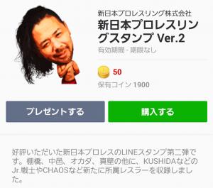 【スポーツマスコットスタンプ】新日本プロレスリングスタンプ Ver.2 スタンプ (1)