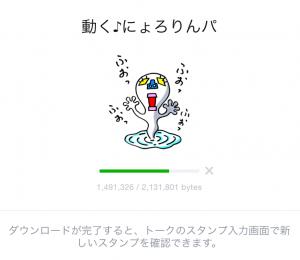 【動く限定スタンプ】動く♪にょろりんパ スタンプ(2015年07月27日まで) (2)