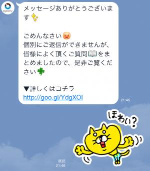 【動く限定スタンプ】動く♪にょろりんパ スタンプ(2015年07月27日まで) (4)