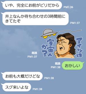 【スポーツマスコットスタンプ】長州力のイラストスタンプ (6)