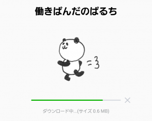 【企業マスコットクリエイターズ】働きぱんだのぱるち スタンプ (2)