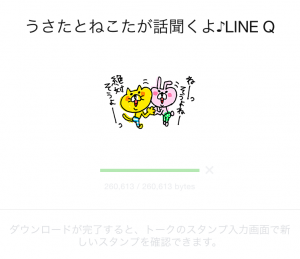 【限定スタンプ】うさたとねこたが話聞くよ♪LINE Q スタンプ(2015年07月29日まで) (2)