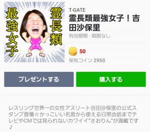 【スポーツマスコットスタンプ】霊長類最強女子!吉田沙保里 スタンプ (1)