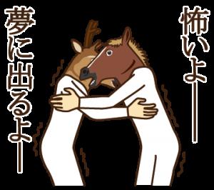 「馬と鹿2」「ひよこ劇場」 (1)