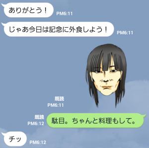 【アニメ・マンガキャラクリエイターズ】辛辣な彼女と不遇なボク スタンプ (9)