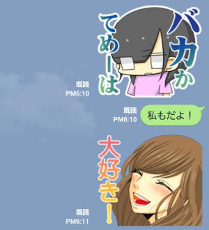 【アニメ・マンガキャラクリエイターズ】辛辣な彼女と不遇なボク スタンプ (8)