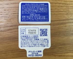【シリアルナンバー】「カルピスウォーター」オリジナルデザイン スタンプ(2015年09月28日まで) (3)