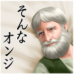 【隠しスタンプ】トライさん×アルプスの少女ハイジ スタンプ(2015年10月12日まで)