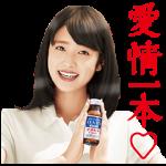 【隠しスタンプ】チオビタ・ドリンク 髙橋ひかるスタンプ(2015年09月21日まで)