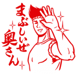 【隠しスタンプ】動かない!旬之介 スタンプ(2015年10月06日まで)