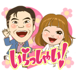 【テレビ番組企画スタンプ】新婚さんいらっしゃい! スタンプ