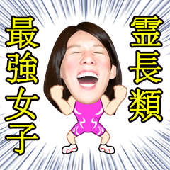 【スポーツマスコットスタンプ】霊長類最強女子!吉田沙保里 スタンプ