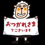 【動く限定スタンプ】うごく☆あんしんセエメエ♪スタンプ第3弾 スタンプ(2015年08月03日まで)