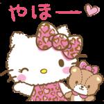 【公式スタンプ】ハローキティ ガーリー♪アニメスタンプ