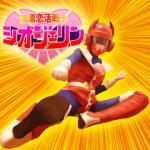 【ご当地キャラクリエイターズ】信濃恋活戦士シオジェリン スタンプ