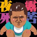 【芸能人スタンプ】竹内力 第三弾 スタンプ