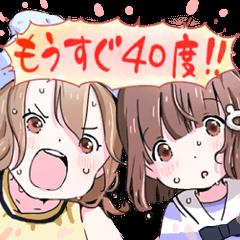 【萌えクリエイターズスタンプ】熱いぜ!夏の北関東スタンプ