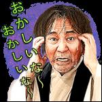 【音付きスタンプ】稲川淳二のしゃべる怪談スタンプ