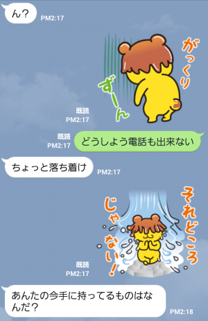 【ご当地キャラクリエイターズ】ポテくまくん公式スタンプ (5)