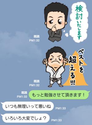 【スポーツマスコットスタンプ】丸山顕志公式スタンプ (4)