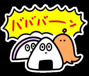 【クリエイターズスタンプランキング(8/26)】お弁当星人達の地味なスタンプ、さらに大幅ランクアップ!