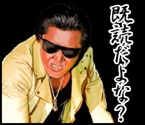 【クリエイターズスタンプランキング(8/30)】竹内力スタンプ、TOP50位に再浮上!「うるせぇトリ3個目」スタンプもTOP50入り