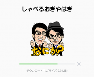 【音付きスタンプ】しゃべるおぎやはぎ スタンプ (2)