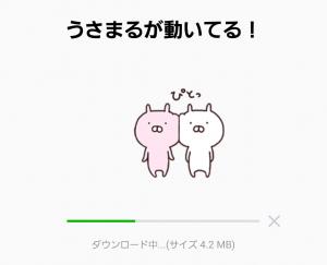 【公式スタンプ】うさまるが動いてる! スタンプ (2)