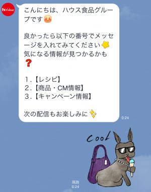 【隠しスタンプ】ウコンの力で「攻めていこーぜ!」 スタンプ(2015年10月25日まで) (4)