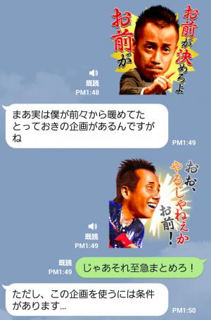 【音付きスタンプ】長渕剛 情熱ボイススタンプ (5)