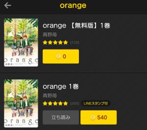 【隠し無料スタンプ】orange スタンプ (15)
