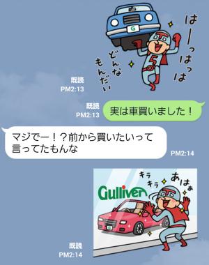 【限定無料スタンプ】ガリバー × Do your best. Hero スタンプ(2015年09月21日まで) (7)