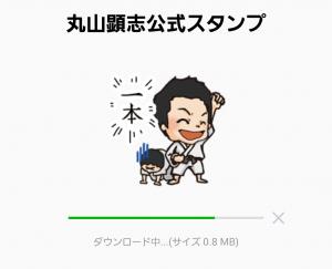 【スポーツマスコットスタンプ】丸山顕志公式スタンプ (2)
