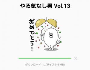 【アーティストスタンプ】やる気なし男 Vol.13 スタンプ (2)