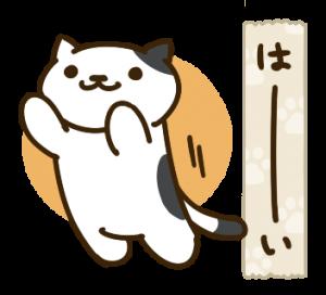 ねこあつめ (2)