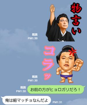 【スポーツマスコットスタンプ】千代の富士 ~九重親方~ スタンプ (6)