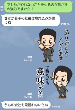 【スポーツマスコットスタンプ】丸山顕志公式スタンプ (6)