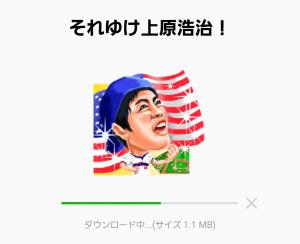 【スポーツマスコットスタンプ】それゆけ上原浩治! スタンプ (2)