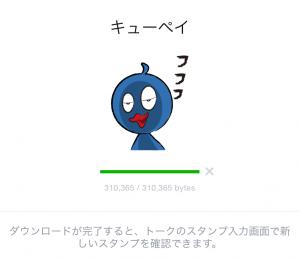 【限定無料スタンプ】キューペイ スタンプ(2015年08月31日まで) (2)