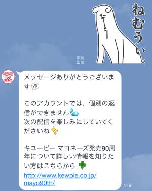【隠し無料スタンプ】第2弾!キユーピーとヤサイな仲間たち スタンプ(2015年11月08日まで) (7)