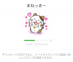 【隠しスタンプ】まねっきー スタンプ(2015年10月26日まで) (2)