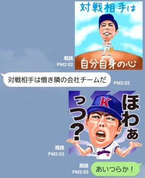 【スポーツマスコットスタンプ】それゆけ上原浩治! スタンプ (4)