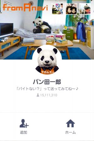 【限定無料スタンプ】パン田一郎 スタンプ(2015年09月21日まで) (1)